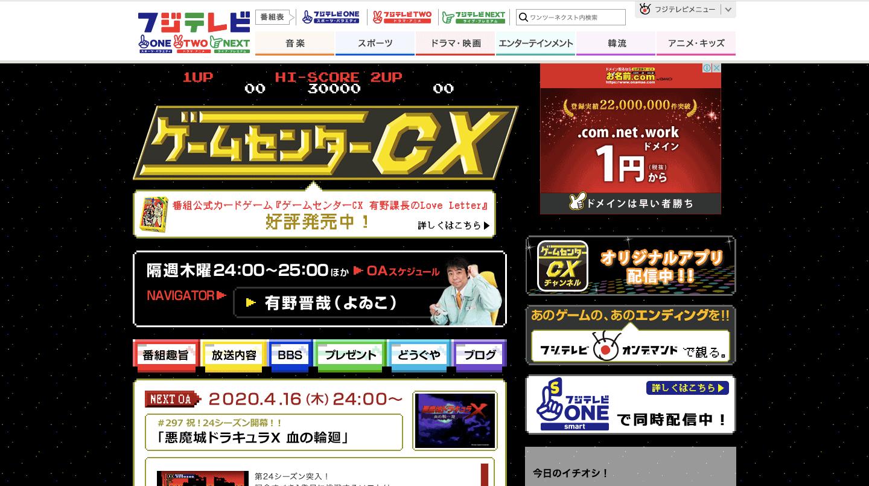 ゲーム実況者最古参-ゲームセンターCX