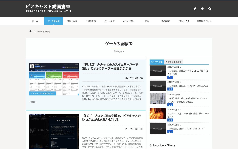 ゲーム実況者最古参-PeerCast