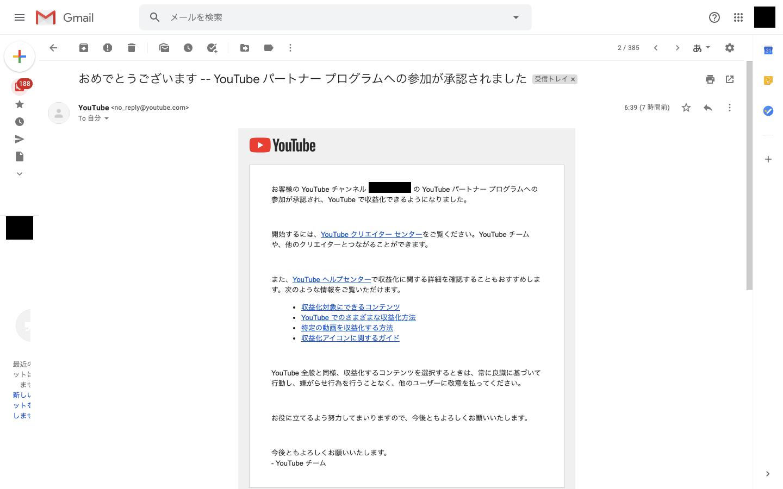 YouTube収益化達成